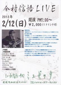 今村 信悟 ギター弾き語りライブツアー