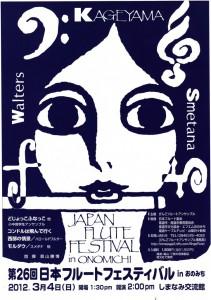 第26回日本フルートフェスティバルin尾道