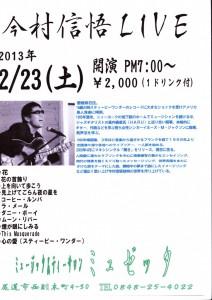 今村信悟ギター弾き語りライブ