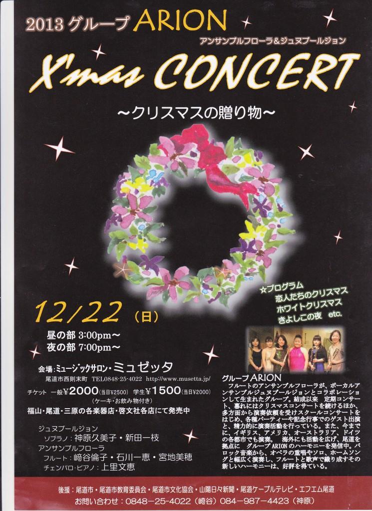 2013 クリスマスコンサート